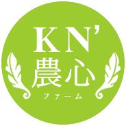 【KN'ファーム】商品一覧